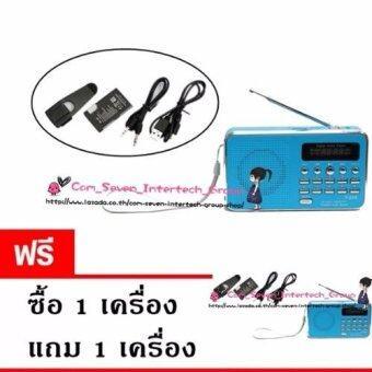 ลำโพงวิทยุ ลำโพง Mp3/USB/SD Card/Micro SD Card รุ่นT-205 (สีฟ้า)ซื้อ 1 แถม 1