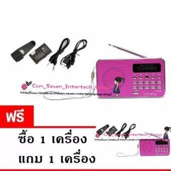 ลำโพงวิทยุ ลำโพง Mp3/USB/SD Card/Micro SD Card รุ่นT-205 (สีชมพู)ซื้อ 1 แถม 1
