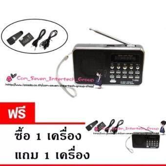 ลำโพงวิทยุ ลำโพง Mp3/USB/SD Card/Micro SD Card รุ่นT-205 (สีดำ)ซื้อ 1 แถม 1