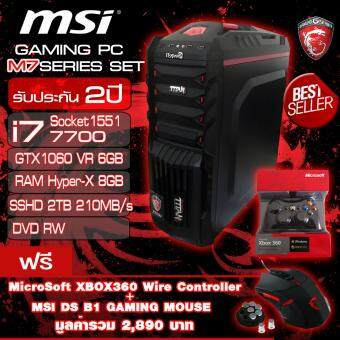 MSI GAMING M7 SERIES SET Intel Core i7-7700 / RAM DDR4 8GฺB /Nvidia's GeForce GTX1060 DDR5 6GB VR Ready