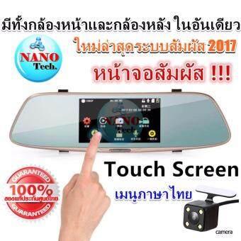 ์Nanotechกล้องติดรถยนต์ Touch Screen ระบบจอสัมผัส แบบกระจกมองหลังพร้อมกล้องติดท้ายรถ FHD1080P (ของแท้)