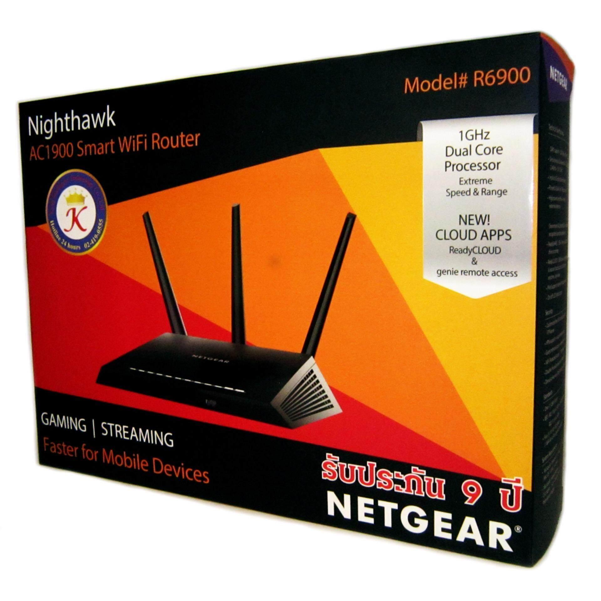Netgear R6900 ส่งโดยKERRYประกัน 9ปี(KIT) Nighthawk AC1900 Smart WiFi Router