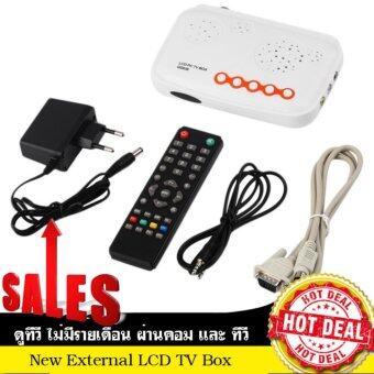 ประเทศไทย กล่องรับสัญญาณทีวี New External LCD TV Box