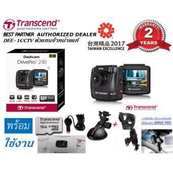 NEW TRANSCEND กล้องติดรถยนต์ DRIVE PRO 230 CAR CAMERA DASH CAM FULL HD.SENSOR SONY EXMOR และ GPS , WIFI พร้อมอุปกรณ์ครบชุด รับประกัน 2 ปี จากศูนย์แท้ แถมฟรี ขายึดกล้องกับกระจกส่องหลัง
