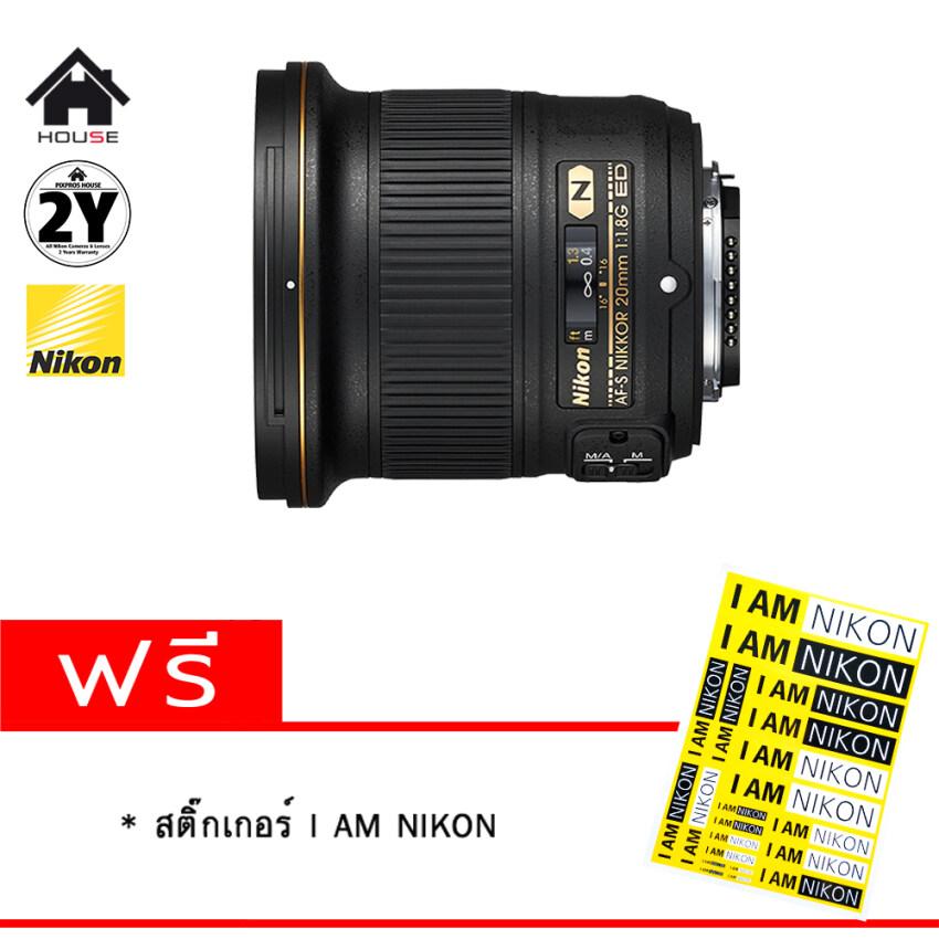 Nikkor Lens AF-S 20 mm f/1.8G ED
