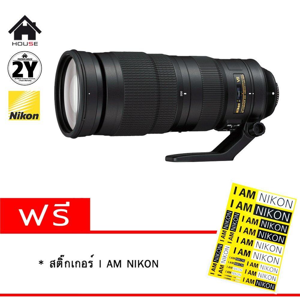 Nikkor Lens AF-S 200-500 mm f/5.6E ED