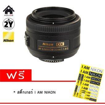 Nikkor Lens AF-S DX 35 mm f/1.8G