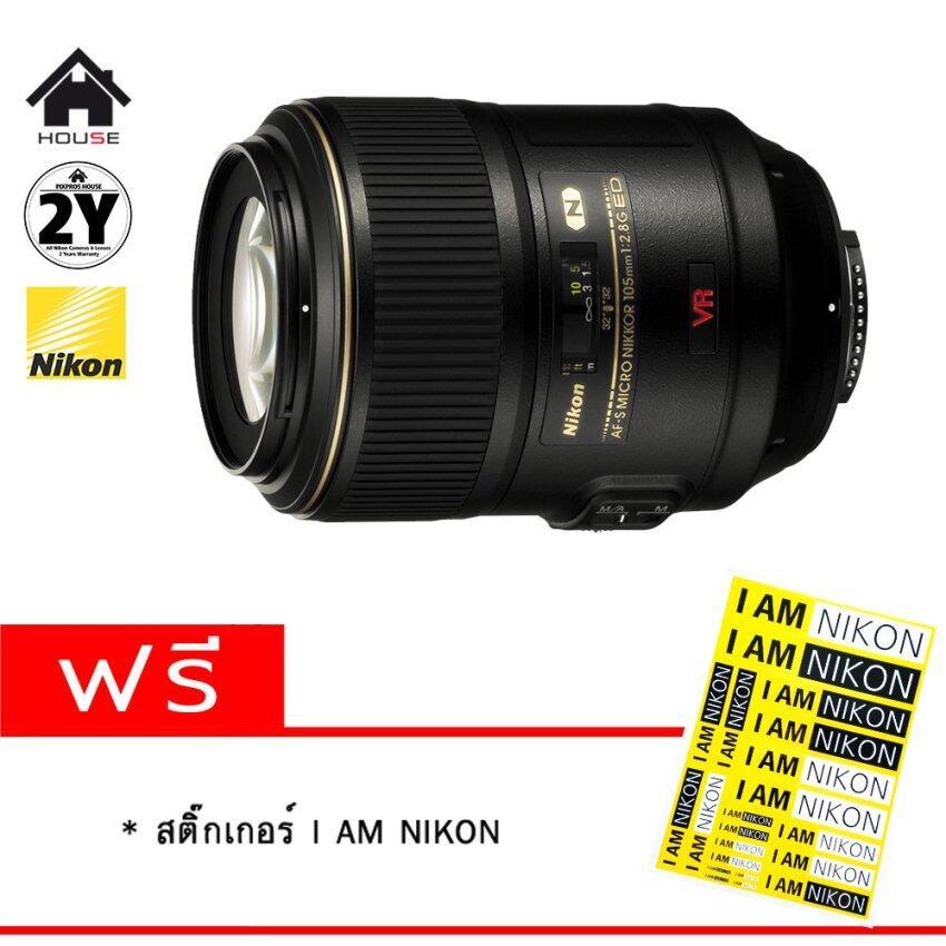Nikkor Lens AF-S Micro 105 mm f/2.8G