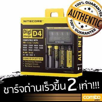 NITECORE D4 LCD Screen Digicharger Charger For AA AAA 18650 14500Battery (Black) ที่ชาร์จถ่าน 4 ก้อน รุ่น D4 by Combo Gadgetsเครื่องชาร์จถ่านอัจฉริยะ รองรับแบต IMR หน้าจอดิจิตอล