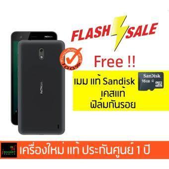Nokia 2 Black ประกันศูนย์ ลดเหลือเพียง 3152 บาทเมื่อกดโค๊ต PETER007 รับฟรี เมม 16 GB+เคสแท้+ฟิล์มกันรอยแท้+ชุดหูฟังแท้ในกล่อง ส่งฟรี!