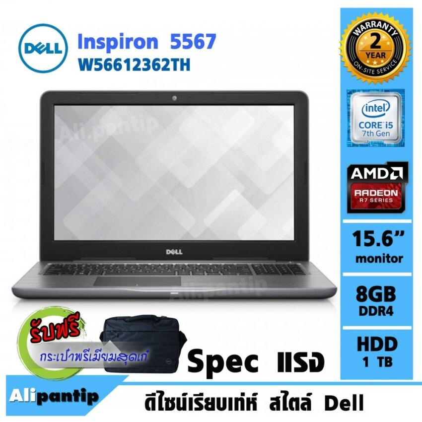 Notebook Dell Inspiron 5567-W56612362TH  (Grey)