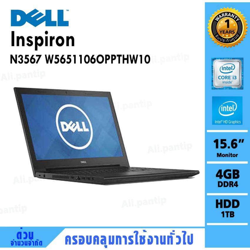 ขาย Notebook Dell Inspiron N3567-W5651106OPPTHW10 (Black)