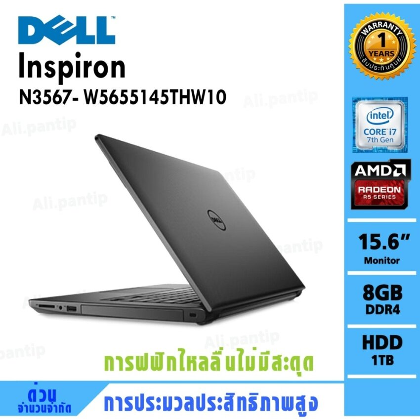 Notebook Dell Inspiron N3567-W5655145THW10  (Black)