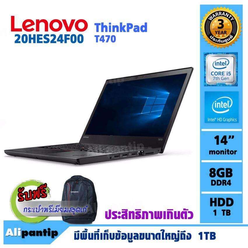 Notebook Lenovo ThinkPad T470 20HES24F00 (Black)