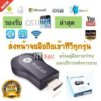 Ntbox Anycastอุปกรณ์ต่อโทรศัพท์มือถือเข้าทีวีแบบไร้สาย พร้อมคู่มือภาษาไทย