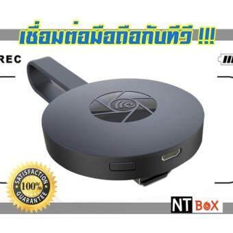 NTbox -R2 อุปกรณ์เปลี่ยนทีวีธรรมดาเป็นสมาร์ททีวี วิธีส่งมือถือเข้าทีวีแบบง่ายๆ