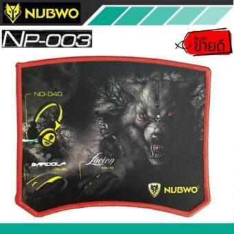 ราคา NUBWO แผ่นรองเมาส์ รุ่น NP-003 - สีแดง