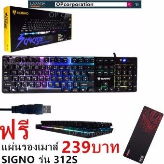 ซื้อ/ขาย Nubwo คีย์บอร์ดเกมมิ่งSavage Gaming keyboard NK-18 (black)+signo แผ่นรองเมาส์ รุ่น MT-312S