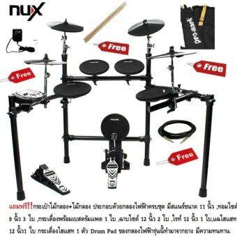 กลองไฟฟ้า Nux dm5 รุ่น DM-5 (Black) แถมฟรี ไม้กลอง และกระเป๋าไม้กลอง Promark+Adepter+สายสัญญาณ ฟรี!!