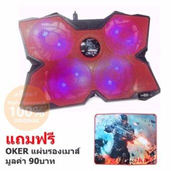 ขาย OKER พัดลมรองโน๊ตบุ็ค Gaming Laptop Cooling Pad 4 Fans รุ่น X729 (สีดำแดง) แถมฟรี แผ่นรองเมาส์ OKER มูลค่า 90บาท