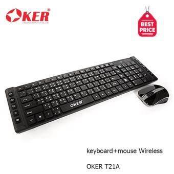 ซื้อ/ขาย Oker keyboard+mouse Wireless ชุดไร้สาย คีย์บอร์ด+เมาส์ T21A