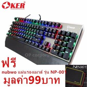 ประเทศไทย OKER คีย์บอร์ด Magic RGB Mechanical Keyboard Blue Outemu Switch รุ่น K95+NUBWO แผ่นรองเมาส์ NUBWO รุ่น NP-001-สีดำ