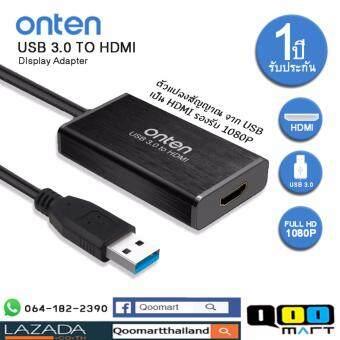 ONTEN รุ่น OTN-5202 ตัวแปลงสัญญาณ USB 3.0 เป็น HDMI รองรับความระเอียด 1080P