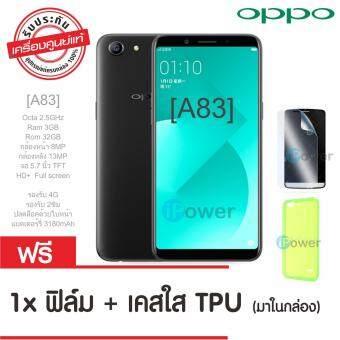 Oppo A83 ( ออปโป้ A83 ) 4G. (Black) เครื่องใหม่ เครื่องแท้ ประกันศูนย์ ฟรีฟิล์มกันกระแทกติดเครื่อง+เคสใส