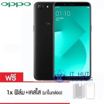 Oppo A83 (Ram 3GB/Rom 32GB) - ประกันศูนย์ ฟรี เคสหลัง + ฟิล์มกันรอย