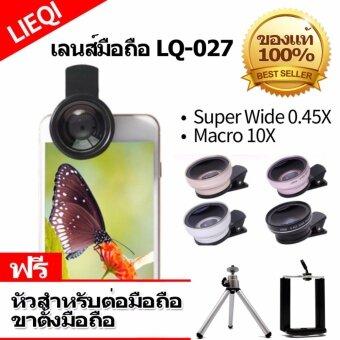 ขาย Original 100 percent LQ-027 เลนส์เสริมมือถือ 2in1 Super wide angle 0.45x & Macro 10x Lens (Black) แถมหัวสำหรับต่อมือถือ *1 ขาตั้งมือถือ *1