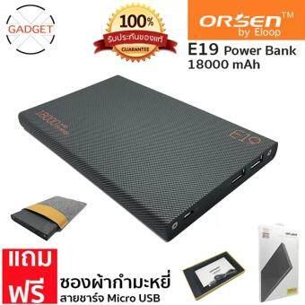 Orsen (Eloop) รุ่น E19 Power Bank 18,000mAh แบตเตอรี่สำรอง