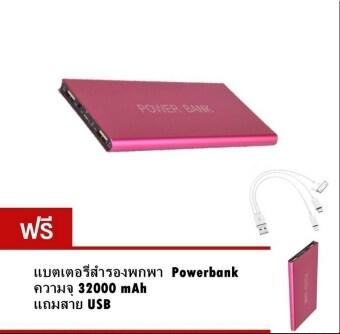 ต้องการขาย Powerbank ploymer แบตสำรอง 32000mAh - Pink (ซื้อ 1 แถม 1 แถมฟรีสาย USB)