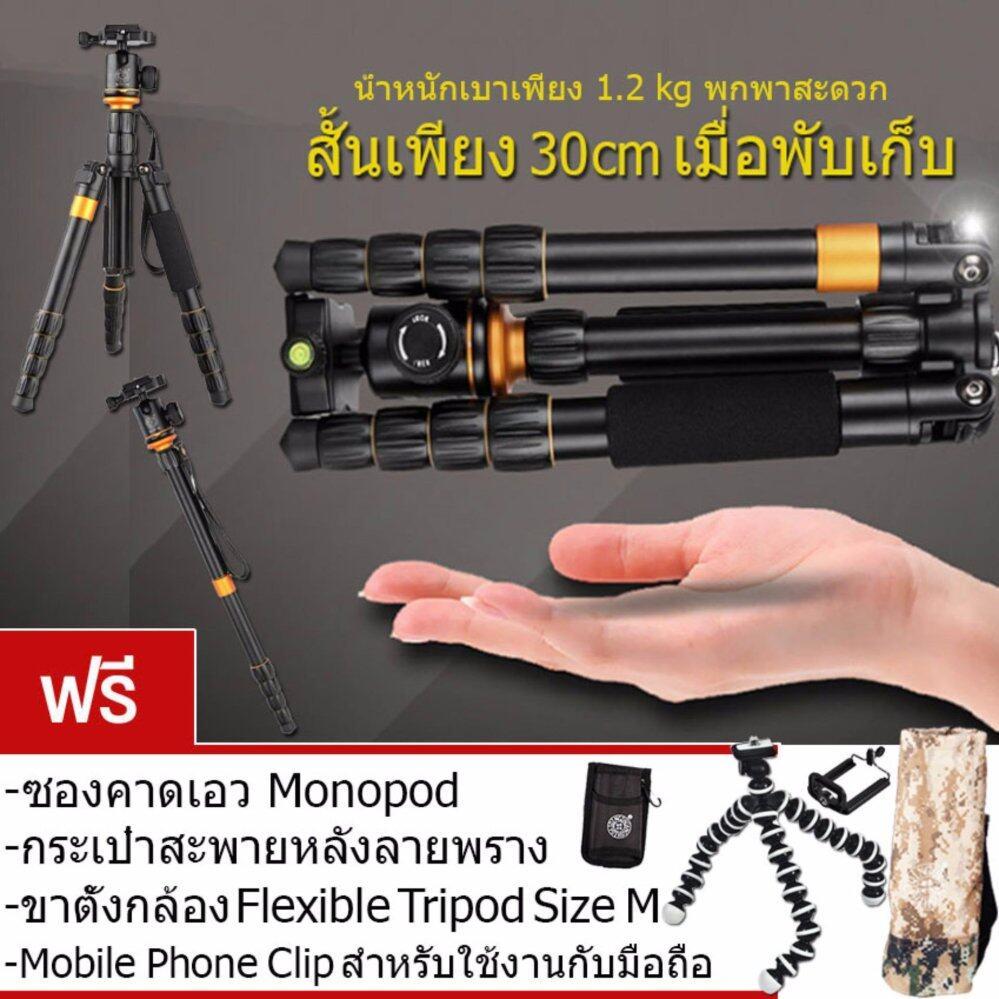 QZSD Q278 Pro ขาตั้งกล้อง 2 in1 Tripod&Monopod portable
