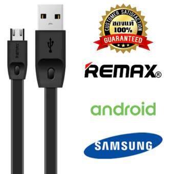 REMAX ของแท้ 100% สายชาร์จมือถือ(สีดำ) Android / Samsung (Micro USB) ชาร์จเร็ว ถ่ายข้อมูลแรง ราคาถูก คุ้มราคา