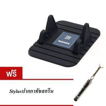 รีวิวพันทิป Remax แผ่นยาง แท่นวาง ขาตั้ง โทรศัพท์ มือถือ คอนโซล ในรถยนต์ (สีดำ)ฟรี ปากกาทัชสกรีน