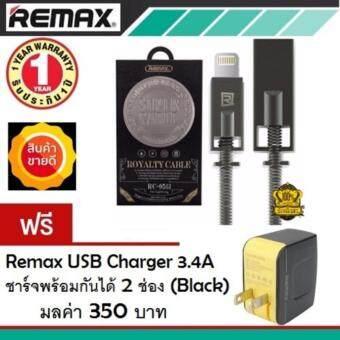 REMAX CABLE/DATA IPHONE RC-056I สายชาร์จไอโฟน (BLACK) ฟรี Remax USBCharger 3.4A ชาร์จพร้อมกันได้ 2 ช่อง (Black)
