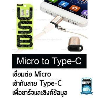 2561 Remax RA-USB Micro / Type C - Silver