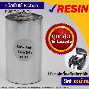 หมึกพิมพ์บาร์โค้ด รุ่นResin สีเงิน ขนาด 110mm.x300m SET 12 ม้วนริบบอนใช้งานคู่เครื่องพิมพ์บาร์โค้ด