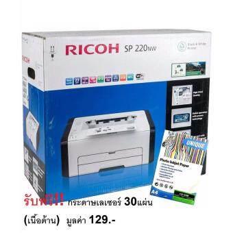 RICOH SP220NW PRINTWIFILAN ฟรี กระดาษเลเซอร์30แผ่น