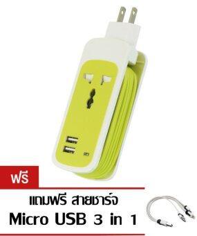 Saleup ปลั๊กพ่วง 3 ตา พร้อม USB 2 ช่อง - สีเหลือง (แถมฟรี สายชาร์จ Micro USB 3 in 1)