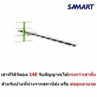 Samart เสาอากาศดิจิตอล รุ่น 14E สำหรับบ้านที่อยู่ไกลสถานี หรือต่อดูหลายจุด สำหรับติดตั้งภายนอก DVB-T2 Antenna Outdoor