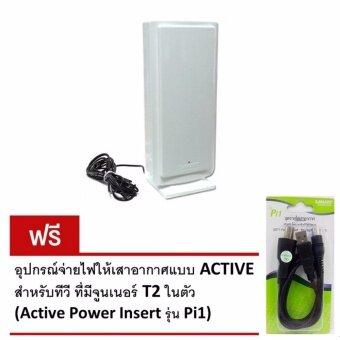 SAMART เสารับสัญญาณดิจิตอลทีวี SAMART รุ่น D1A ภายในอาคาร (สีขาว) + อุปกรณ์จ่ายไฟให้เสาอากาศแบบ ACTIVE สำหรับใช้กับทีวีที่มีจูนเนอร์ T2 ในตัว