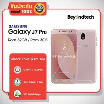 Samsung Galaxy J7 Pro 2017 (J730F) # ประกันศูนย์ไทย 1 ปี