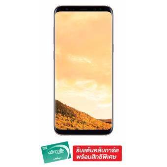 ราคา SAMSUNG Galaxy S8 (Maple Gold)