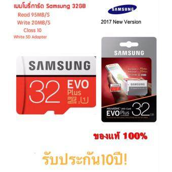 Samsung Micro SD 32GB Class10 ร่นุ EVO Plus +Adapter( up to 95MB/s & 20MB/s)