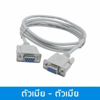 สาย Serial RS232 DB9 Female-Female 1.4m