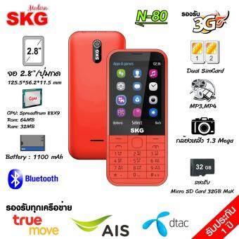 SKG โทรศัพท์ ปุ่มกด 2.8นิ้ว 2ซิม รุ่น N-80 (สีแดง) ใช้ได้ทุกเครือข่าย