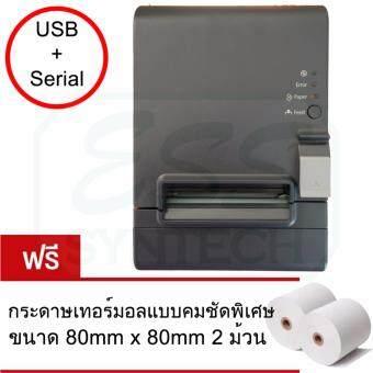 ต้องการขาย เครื่องพิมพ์ใบเสร็จ Slip Printer ยี่ห้อ Epson รุ่น TM-T82II (USB+Serial) รับประกัน 13 เดือน