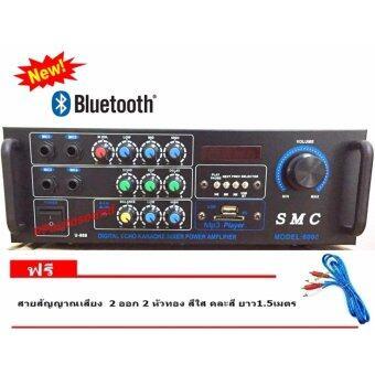 SMC เครื่องขยายเสียง 600+600W AC/DC BLUETOOTH USB MP3 SDCARD คาราโอเกะ ดิจิตอลเอคโค่ รุ่น SMC-6000ฟรีสายสัญญาณ2 ออก 2 หัวทอง สีใส คละสี ยาว 1.5เมตร