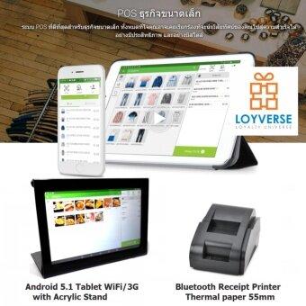 อยากขาย โปรแกรมขายธุรกิจSMEs แท็บเล็ต 3G พร้อมเครื่องพิมพ์ XP58BT